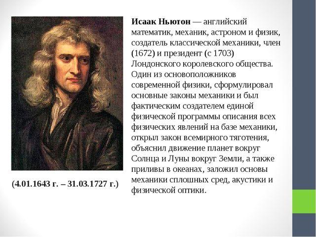 Исаак Ньютон— английский математик, механик, астроном ифизик, создатель кла...