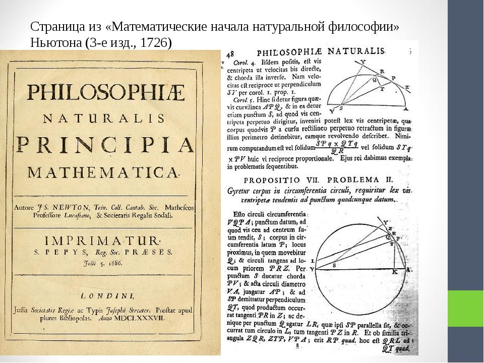 Страница из «Математические начала натуральной философии» Ньютона (3-е изд.,...
