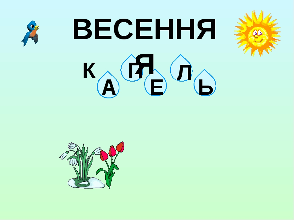 К А П Е Л Ь ВЕСЕННЯЯ