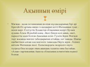 Мағжан - қазақ поэзиясының шолпан жұлдыздарының бірі әрі бірегейі.Ол артына ө