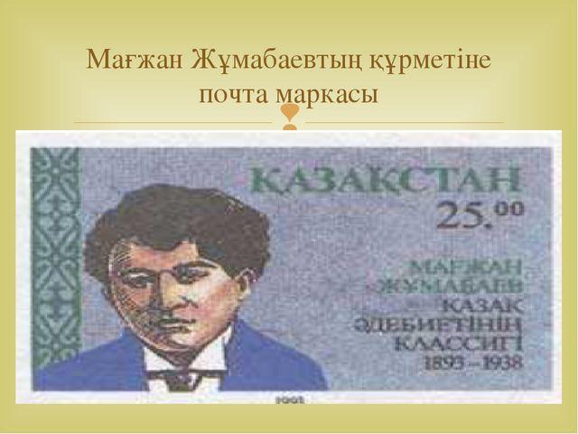 Мағжан Жұмабаевтың құрметіне почта маркасы 