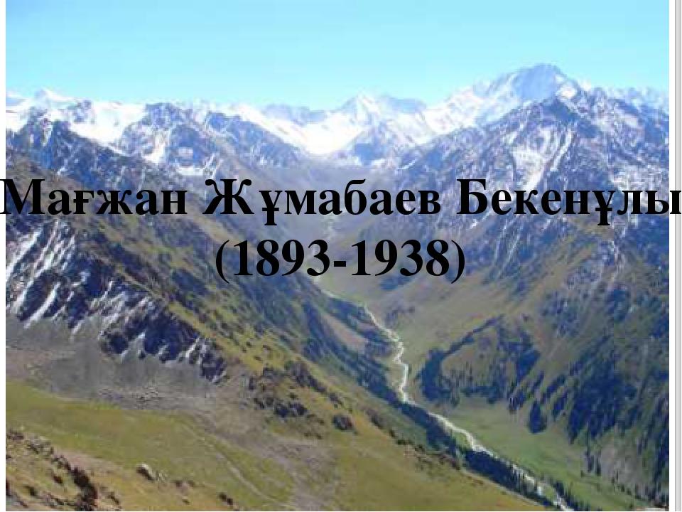 Мағжан Жұмабаев Бекенұлы (1893-1938) 