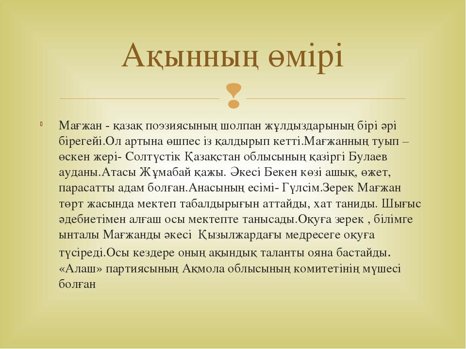 Мағжан - қазақ поэзиясының шолпан жұлдыздарының бірі әрі бірегейі.Ол артына ө...