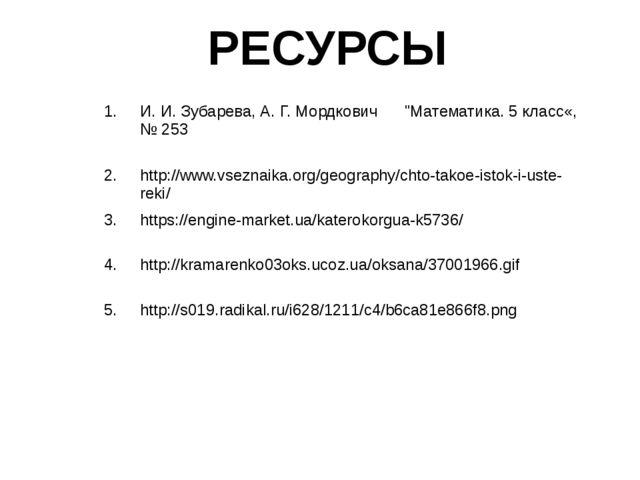 """РЕСУРСЫ 1. И. И. Зубарева, А. Г. Мордкович """"Математика. 5 класс«,№ 253 2. htt..."""