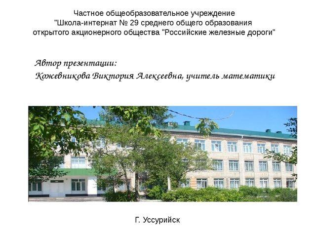 Автор презентации: Кожевникова Виктория Алексеевна, учитель математики Частно...