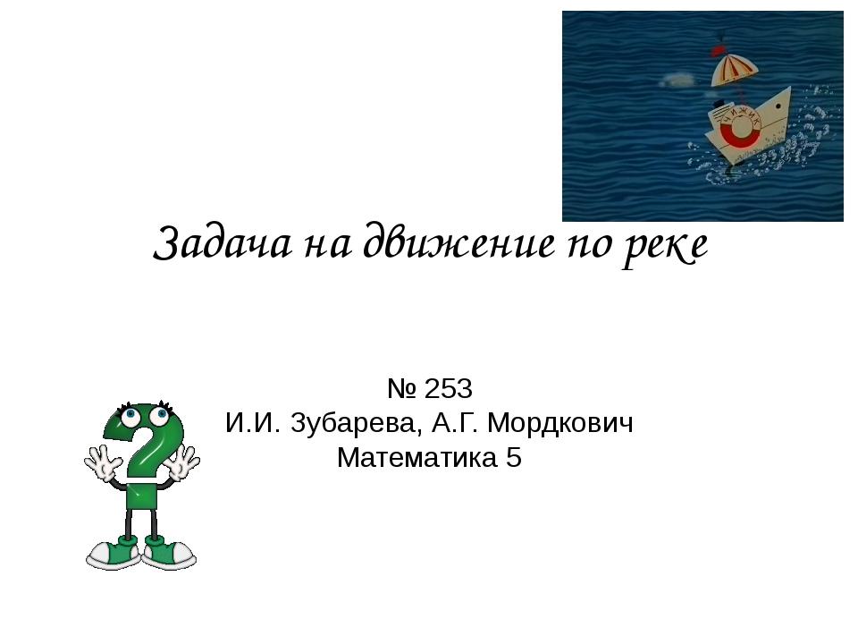 Задача на движение по реке № 253 И.И. Зубарева, А.Г. Мордкович Математика 5