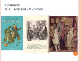 Сравним: Л. Н. Толстой «Филипок»