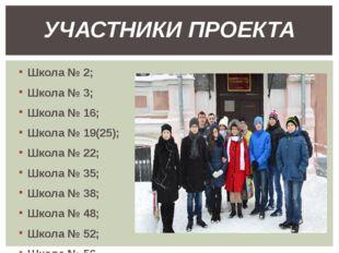 Школа № 2; Школа № 3; Школа № 16; Школа № 19(25); Школа № 22; Школа № 35; Шко
