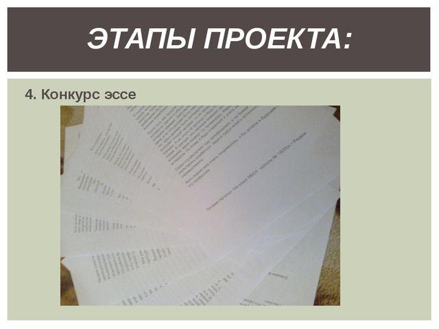4. Конкурс эссе ЭТАПЫ ПРОЕКТА: