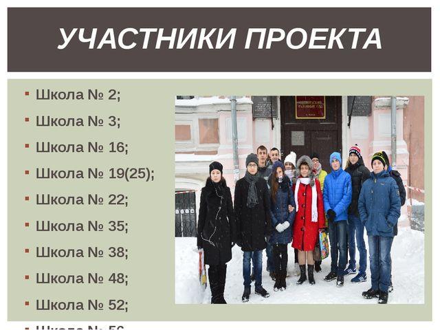 Школа № 2; Школа № 3; Школа № 16; Школа № 19(25); Школа № 22; Школа № 35; Шко...