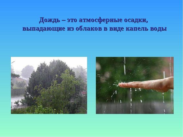 Дождь – это атмосферные осадки, выпадающие из облаков в виде капель воды