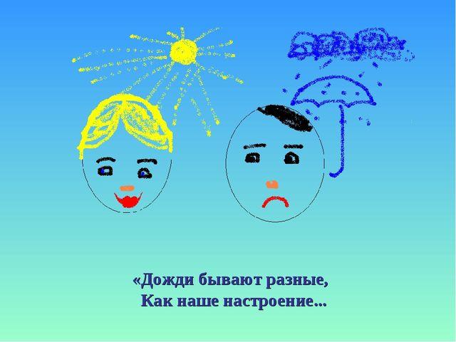 «Дожди бывают разные, Как наше настроение...