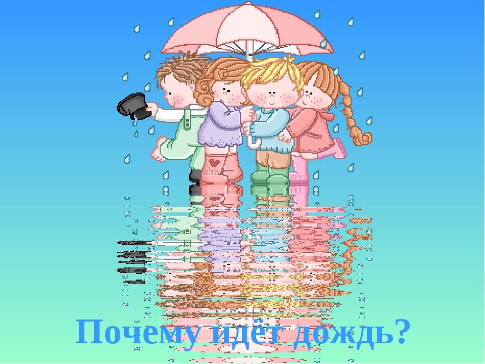 Почему идёт дождь?