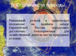 Равнинный рельеф и приморское положение на крайнем западе Европейской России