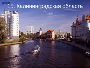 15. Калининградская область