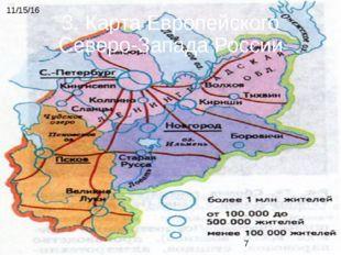 3. Карта Европейского Северо-Запада России