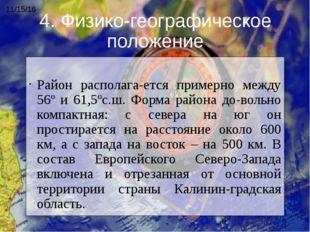 Район располагается примерно между 56º и 61,5ºс.ш. Форма района довольно к