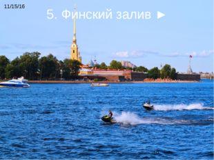 5. Финский залив ►