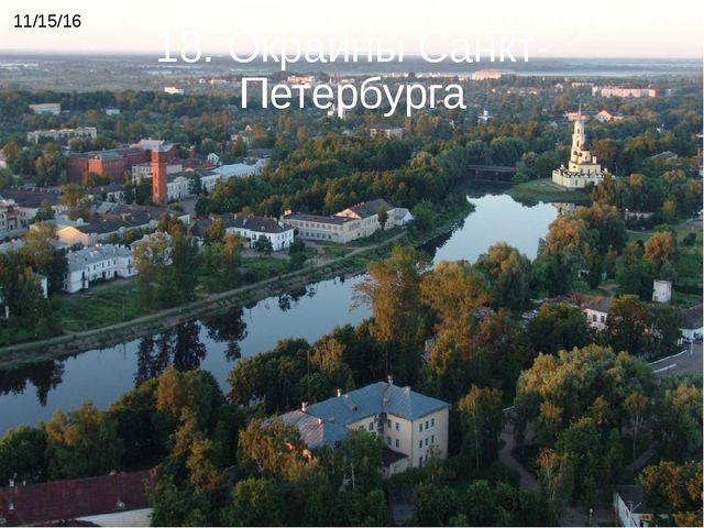 18. Окраины Санкт-Петербурга
