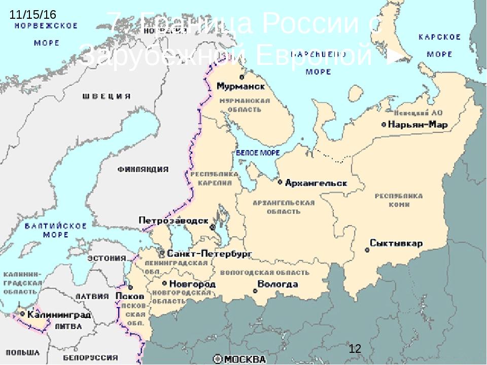 7. Граница России с Зарубежной Европой ►