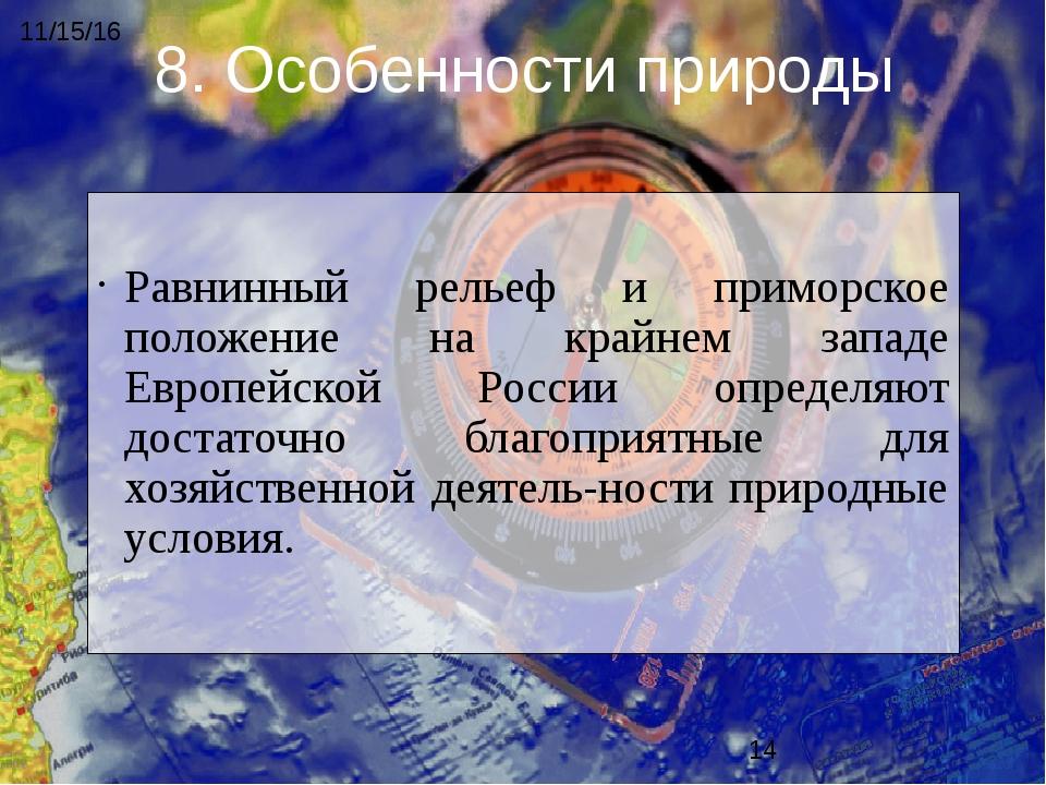 Равнинный рельеф и приморское положение на крайнем западе Европейской России...