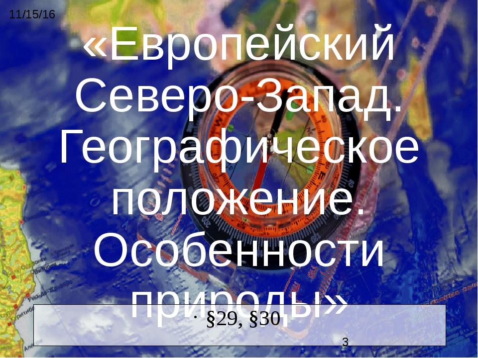 «Европейский Северо-Запад. Географическое положение. Особенности природы» §29...