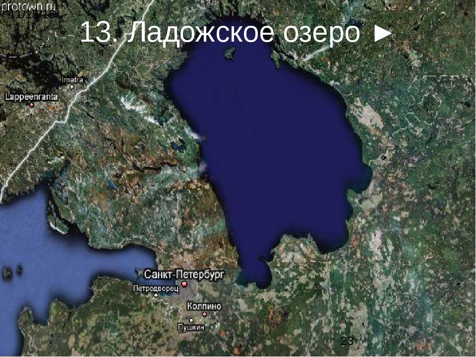 13. Ладожское озеро ►