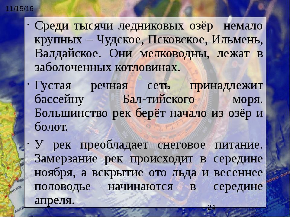Среди тысячи ледниковых озёр немало крупных – Чудское, Псковское, Ильмень, Ва...