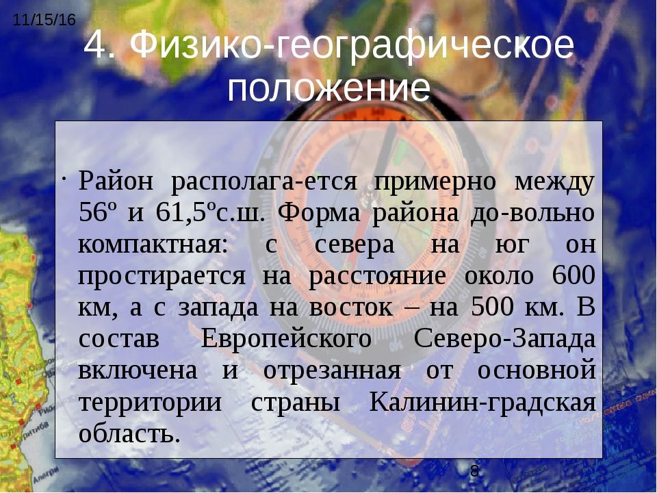 Район располагается примерно между 56º и 61,5ºс.ш. Форма района довольно к...