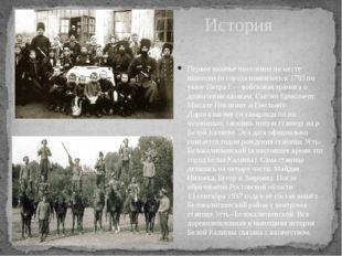 История Первое казачье поселение на месте нынешнего города появилось в1703п