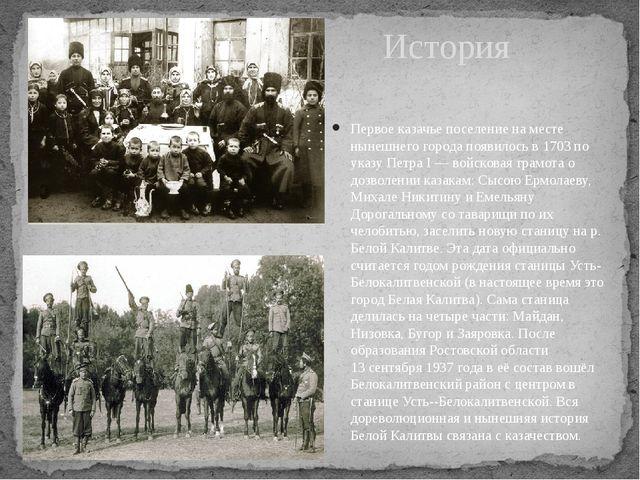 История Первое казачье поселение на месте нынешнего города появилось в1703п...