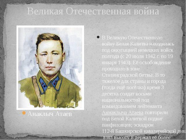 Анаклыч Атаев В Великую Отечественную войну Белая Калитва находилась под окку...
