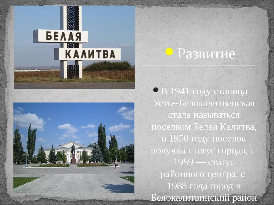 В1941 годустаница Усть-Белокалитвенская стала называться поселком Белая К...