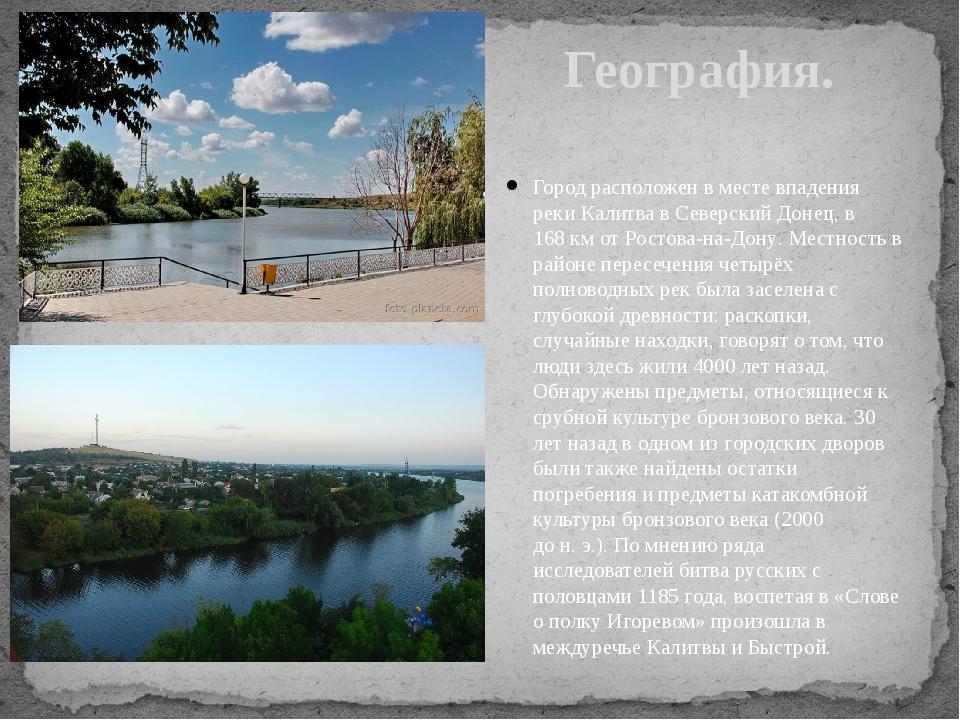 География. Город расположен в месте впадения рекиКалитвавСеверский Донец,...