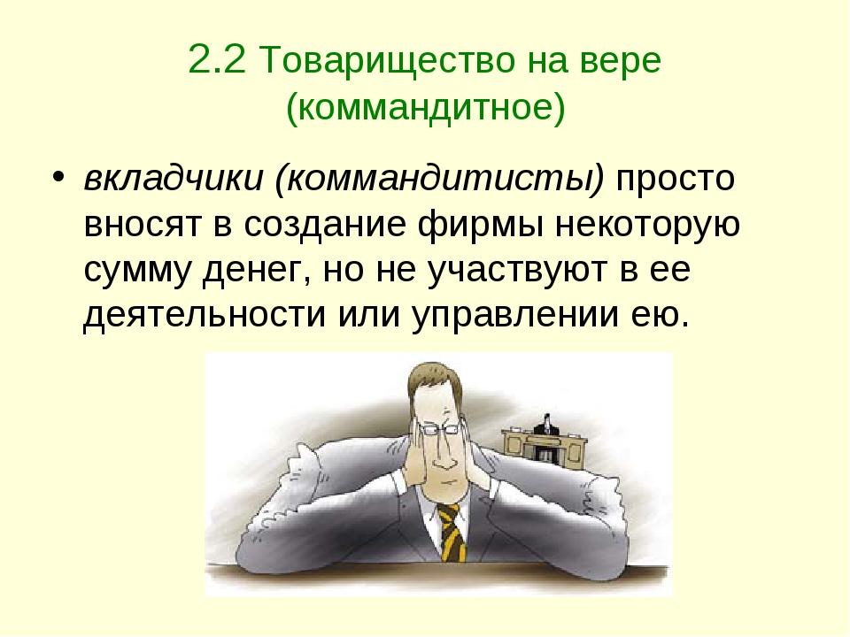 2.2 Товарищество на вере (коммандитное) вкладчики (коммандитисты) просто внос...