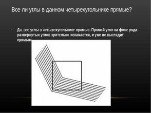 Все ли углы в данном четырехугольнике прямые? Да, все углы в четырехугольнике