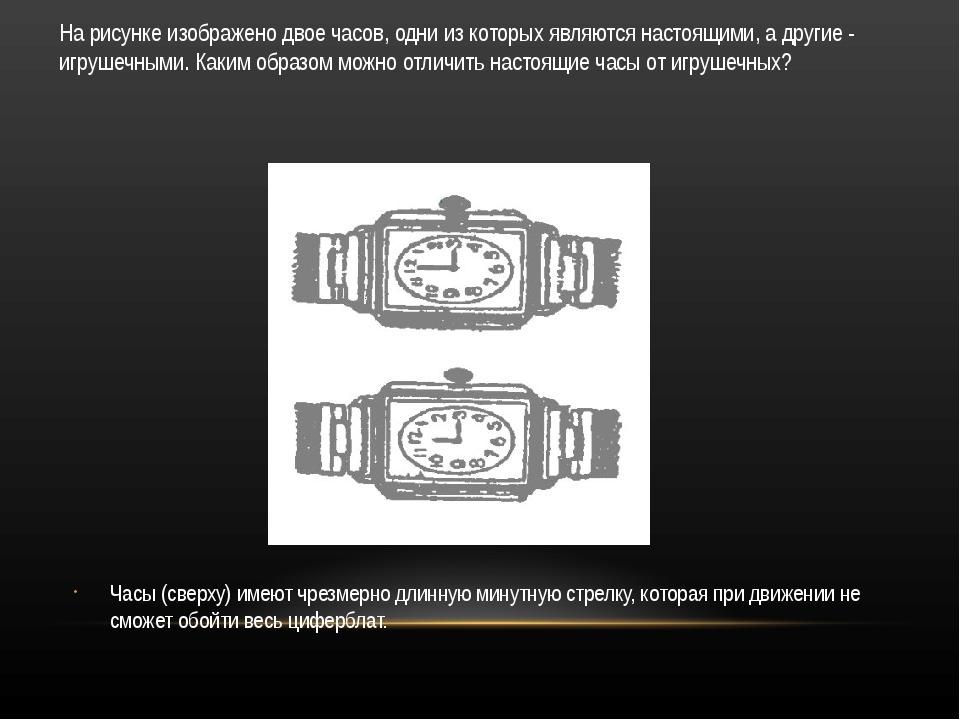 На рисунке изображено двое часов, одни из которых являются настоящими, а друг...