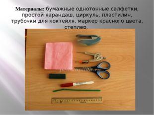 Материалы:бумажные однотонные салфетки, простой карандаш, циркуль, пластилин