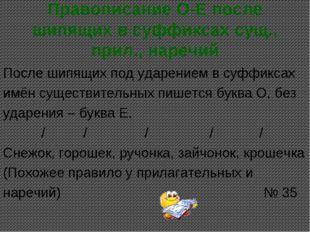 Правописание О-Е после шипящих в суффиксах сущ., прил., наречий После шипящих