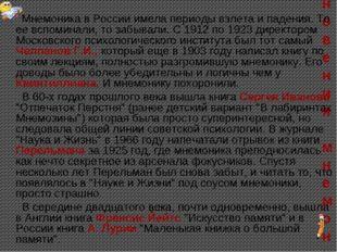 История возникновения мнемоники Мнемоника в России имела периоды взлета и пад