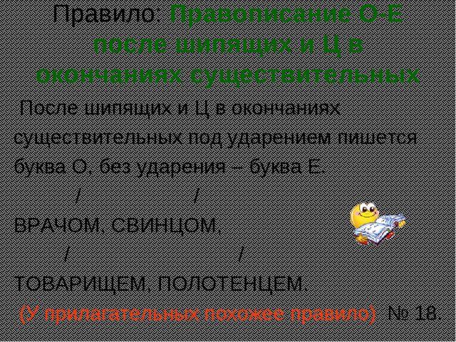 Правило: Правописание О-Е после шипящих и Ц в окончаниях существительных Посл...
