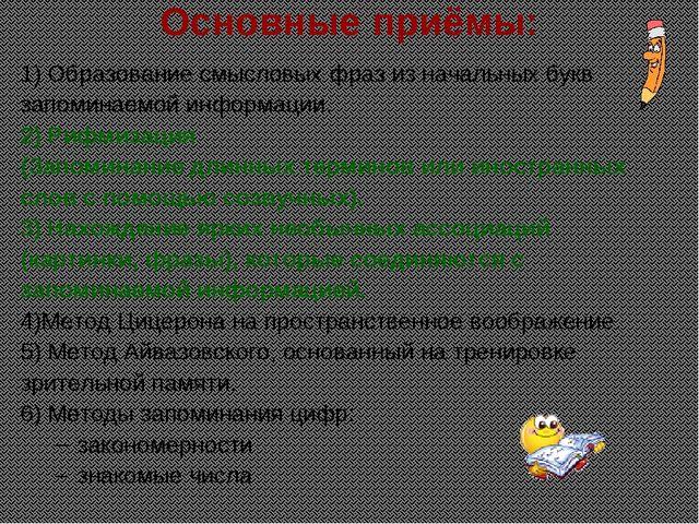 Основные приёмы: 1) Образование смысловых фраз из начальных букв запоминаемой...