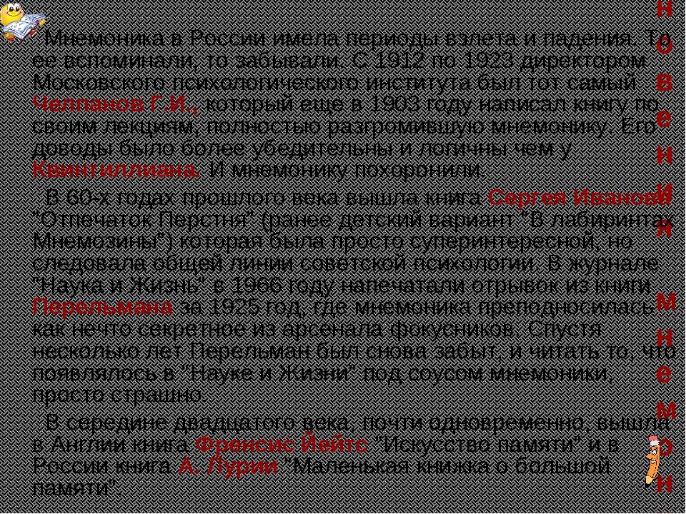 История возникновения мнемоники Мнемоника в России имела периоды взлета и пад...