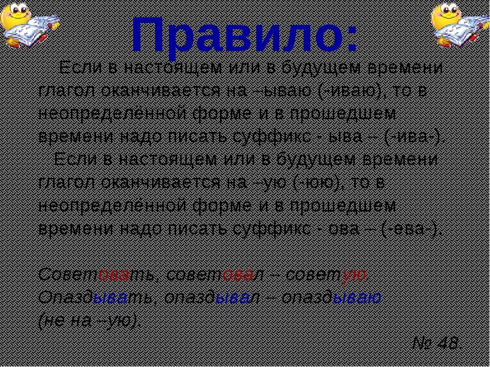 Правило: Если в настоящем или в будущем времени глагол оканчивается на –ываю...
