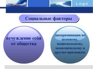 Социальные факторы L o g o