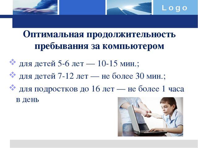 Оптимальная продолжительность пребывания за компьютером для детей 5-6 лет — 1...