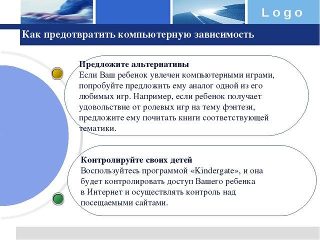 Как предотвратить компьютерную зависимость Контролируйте своих детей Воспольз...