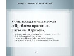 Учебно-исследовательская работа «Проблема прототипа Татьяны Лариной». Выполни