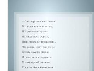 …Она по-русски плохо знала, Журналов наших не читала, И выражалася с трудом