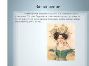 Заключение. Таким образом, наша гипотеза, что Е.К. Воронцова была прототипо